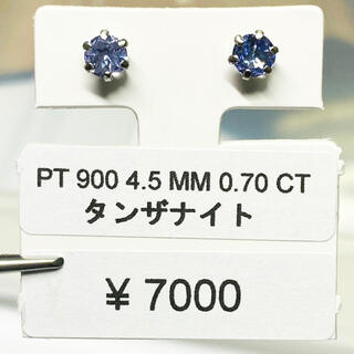 E-52593 PT900 ピアス タンザナイト 4.5mm AANI アニ(ピアス)