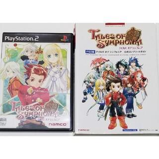 プレイステーション2(PlayStation2)のテイルズオブ シンフォニア プレステ2PS2 攻略本付きTOSセット まとめ売り(家庭用ゲームソフト)