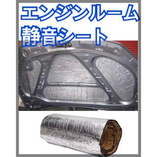 エンジンルーム静音シート 50×100cm 吸音 遮音 防音 デッドニング