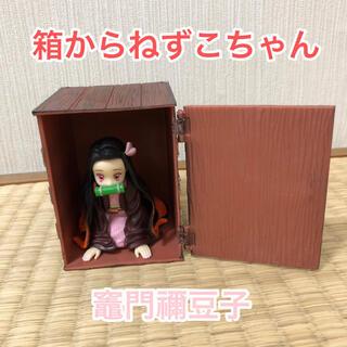 鬼滅の刃 箱からねずこちゃん フィギュア(フィギュア)