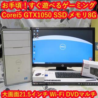 DELL - すぐに遊べるゲーミング!Corei5&SSD/メモリ8G/GTX1050