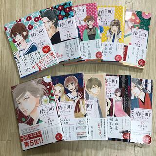 集英社 - 椿町ロンリープラネット 1〜10巻