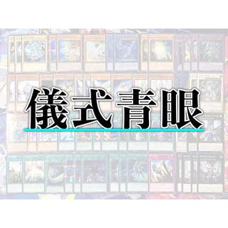 ユウギオウ(遊戯王)の本格構築【儀式青眼】デッキ メイン&EX15枚&スリーブ(Box/デッキ/パック)