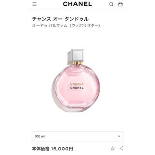 CHANEL - シャネル 香水