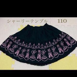 Shirley Temple - シャーリーテンプル⭐️バレエ刺繍スカート サイズ110