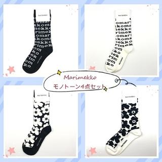 marimekko - Marimekko★マリメッコ 靴下 ウニッコ&ロゴ 人気の黒白4点セット♪