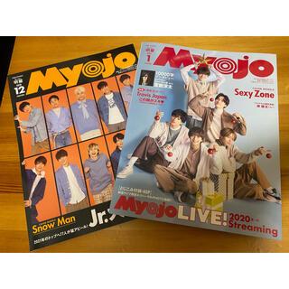 ジャニーズ(Johnny's)のMyojo 12月号・1月号 (音楽/芸能)