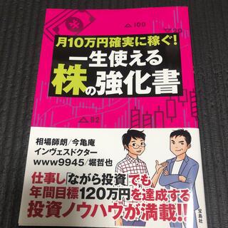 月10万円確実に稼ぐ!一生使える株の強化書(ビジネス/経済)