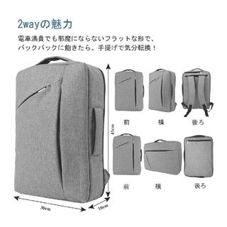 【未使用品】2way  PCパック15.6インチ 男女兼用/撥水加工/グレー