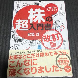 株の超入門書 いちばんカンタン! 改訂版(その他)