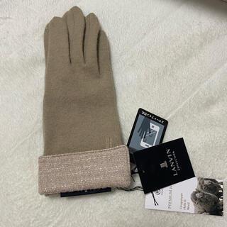ランバン(LANVIN)のランバン 手袋 新品未使用(手袋)