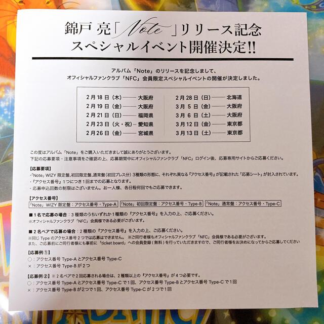 錦戸亮 「Note」 リリース記念スペシャルイベント 応募券 type-B チケットのイベント(トークショー/講演会)の商品写真