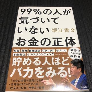99%の人が気づいていないお金の正体 堀江貴文(ビジネス/経済)
