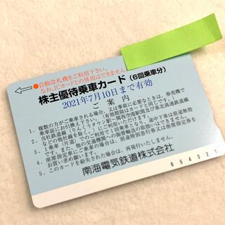 南海 株主優待 乗車券 (鉄道乗車券)