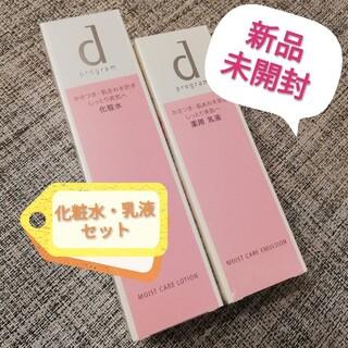 d program - 【新品・未開封】d プログラム モイストケア 化粧水・乳液セット