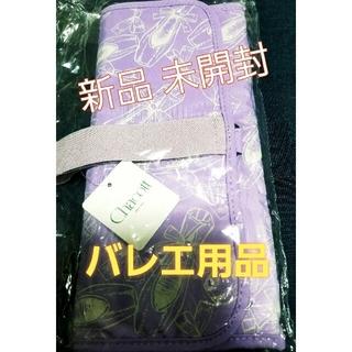 チャコット(CHACOTT)の✨新品✨Chacott シューズ ロールケース(ダンス/バレエ)
