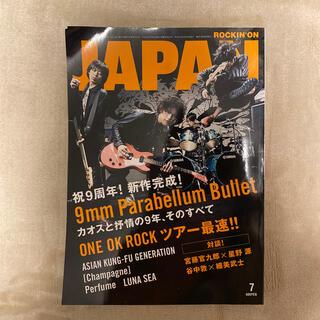 ワンオクロック(ONE OK ROCK)のROCKIN'ON JAPAN (ロッキング・オン・ジャパン) 2013年 07(音楽/芸能)