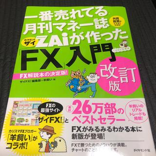一番売れてる月刊マネー誌ZAiが作った「FX」入門 改訂版(ビジネス/経済)