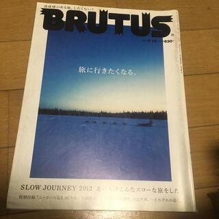 マガジンハウス(マガジンハウス)のBRUTUS(専門誌)