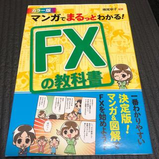 マンガでまるっとわかる!FXの教科書 カラ-版(ビジネス/経済)