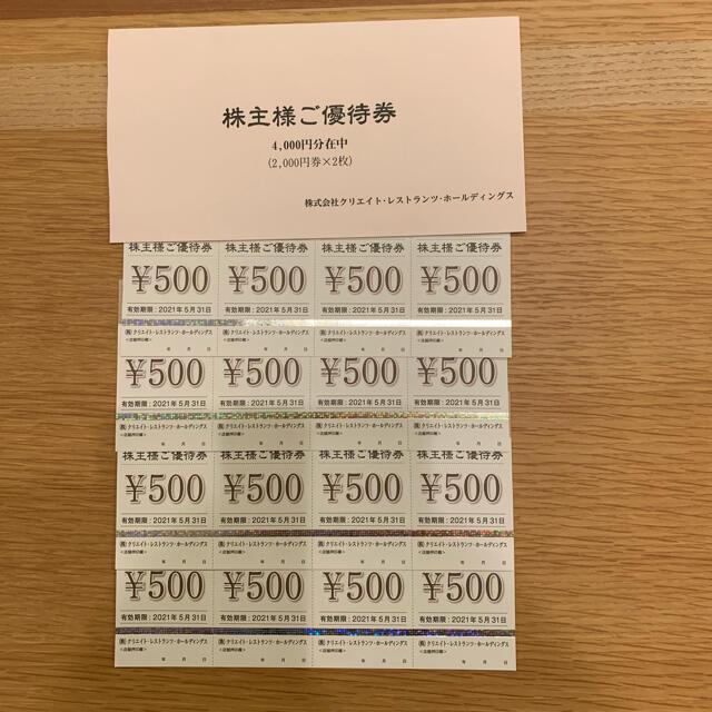 クリエイトレストランツ 株主優待 8000円分 チケットの優待券/割引券(レストラン/食事券)の商品写真