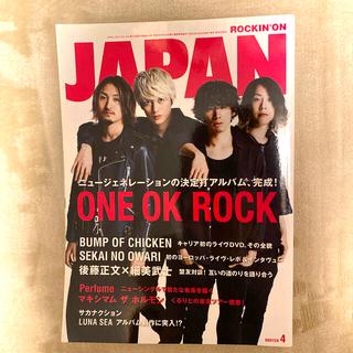 ワンオクロック(ONE OK ROCK)のROCKIN'ON JAPAN (ロッキング・オン・ジャパン) 2013年 04(音楽/芸能)