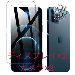 iPhone12Pro Maxガラスフィルム(2枚)+カメラフィルム(2枚 )(保護フィルム)