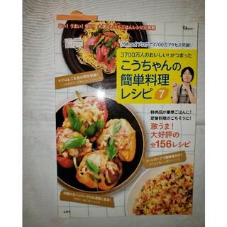 こうちゃんの簡単料理レシピ 7