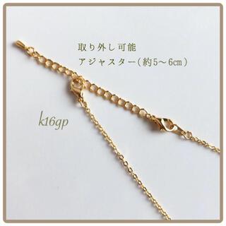 nec007 【高品質】取り外し可能k16gpアジャスター (ゴールド)(ネックレス)