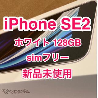 Apple - iPhone SE2 (第2世代)ホワイト 128GB SIMフリー 新品未使用
