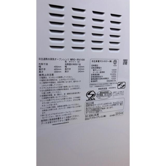 日立(ヒタチ)のHITACHI MRO-RV100(W) 過熱オーブンレンジ スマホ/家電/カメラの調理家電(電子レンジ)の商品写真