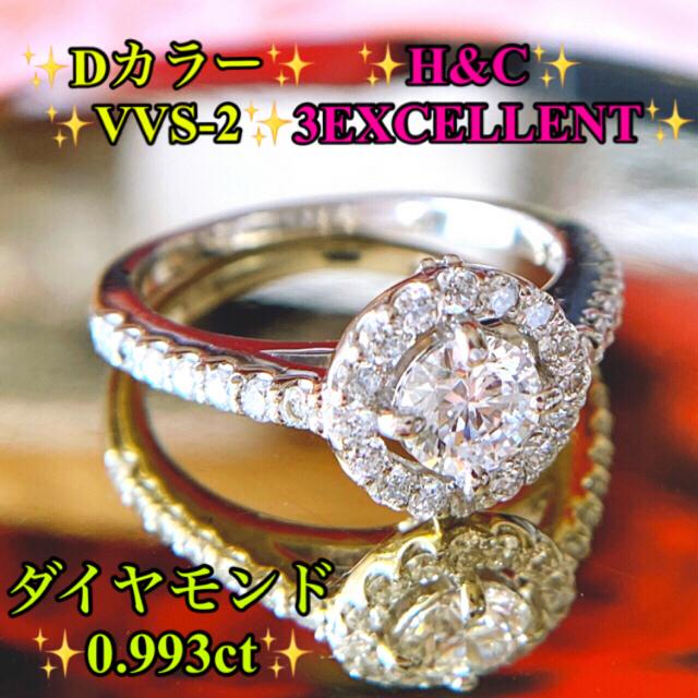 GIA 中央宝石鑑定書 プラチナダイヤリング ✨D.VVS.3EX.H&C✨ レディースのアクセサリー(リング(指輪))の商品写真