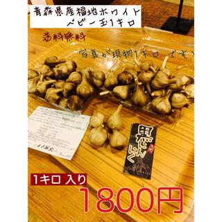 黒にんにく 青森県産福地ホワイトベビー玉1キロ  黒ニンニクに(野菜)