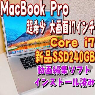 【大特価!新品SSD】17インチ MacBook corei7 ノートパソコン