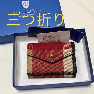 BURBERRY BLUE LABEL - 三つ折り財布 ブルーレーベル クレストブリッジ  新品 箱付き 赤チェック