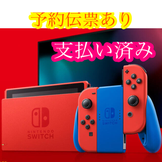 Nintendo Switch - Nintendo switch 本体 【新品未開封】