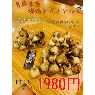 黒にんにく 青森県産福地ホワイトsm玉1キロ  黒ニンニク(野菜)