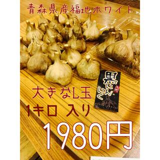 黒にんにく 青森県産福地ホワイト訳ありL玉1キロ  黒ニンニク(野菜)