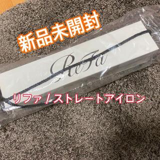 ReFa - 【新品未開封】リファ ストレートアイロン