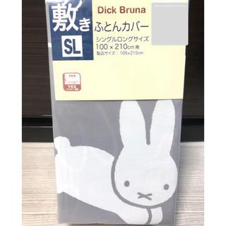 Dick Bruna♡ミッフィ 敷布団カバーSL