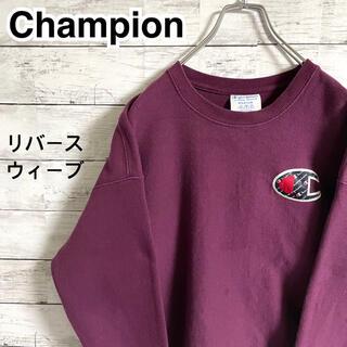 チャンピオン(Champion)の【激レア】チャンピオン☆刺繍ロゴ デカC パープル リバースウィーブ スウェット(スウェット)