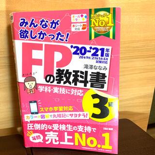TAC出版 - FP3級 教科書 2020-2021年版
