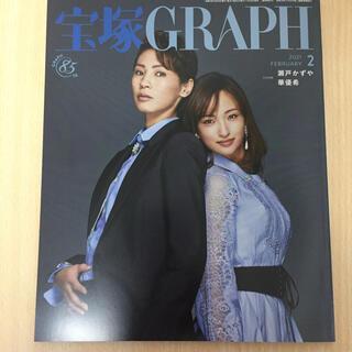 宝塚グラフ 2021年2月号