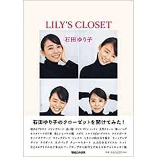 LILY'S CLOSET  石田ゆり子さん著(ファッション/美容)