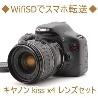 Canon - ◆WifiSDでスマホ転送◆キヤノン kiss x4 レンズセット