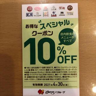 スカイラーク(すかいらーく)のすかいらーくグループ 10%オフクーポン1枚 有効期限2021年4月30日(レストラン/食事券)