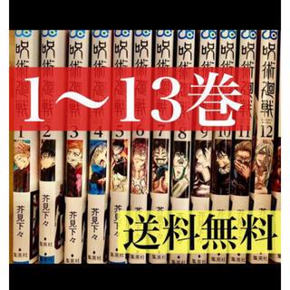 集英社 - 呪術廻戦 1〜13巻 全巻 セット