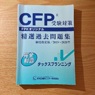 FPK CFP受験対策 精選過去問題集 タックスプランニング 2019〜2020