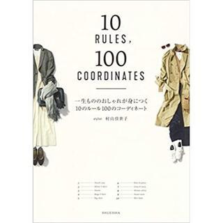 一生もののおしゃれが身につく10のルール100のコーディネート 村山佳世子(ファッション/美容)