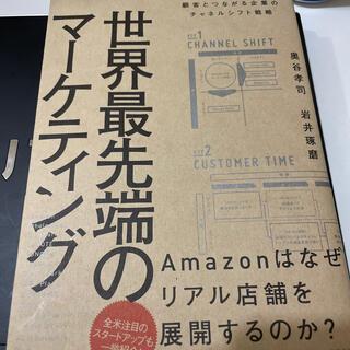 ニッケイビーピー(日経BP)の世界最先端のマーケティング 顧客とつながる企業のチャネルシフト戦略(ビジネス/経済)